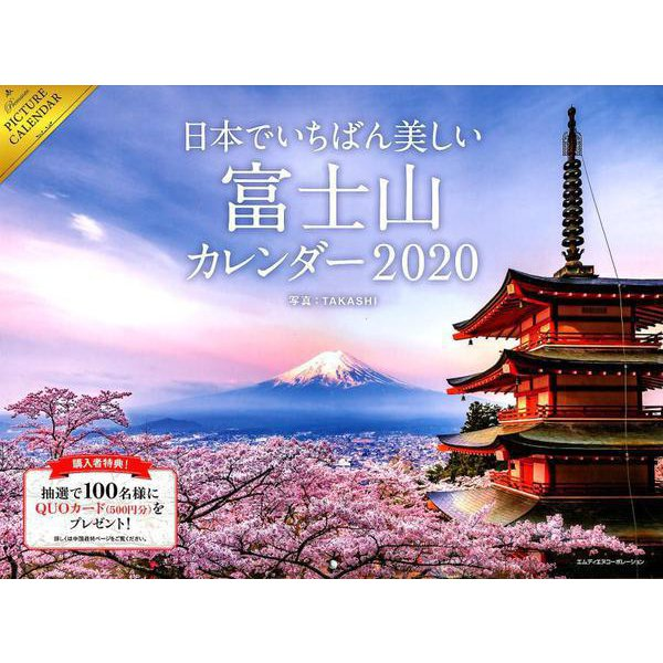 日本でいちばん美しい富士山カレンダー 2020 [ムックその他]