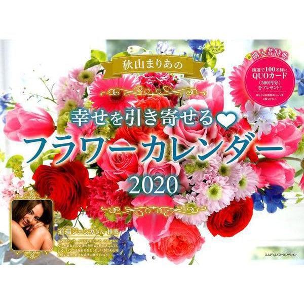 秋山まりあの幸せを引き寄せるフラワーカレンダー 2020 [ムックその他]