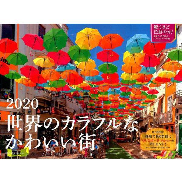 世界のカラフルなかわいい街カレンダー 2020 [ムックその他]