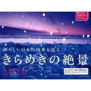 神々しい日本の四季を巡るきらめきの絶景カレンダー 2020 [ムックその他]