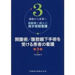講義から実習へ 高齢者と成人の周手術期看護〈3〉開腹術/腹腔鏡下手術を受ける患者の看護 第3版 [単行本]