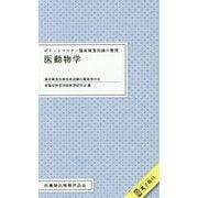 ポケットマスター臨床検査知識の整理 医動物学 [全集叢書]