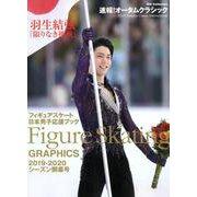フィギュアスケート日本男子応援ブック 2019-2020 シーズン開幕号 (DIA Collection) [ムックその他]