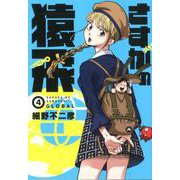 さすがの猿飛G 4(ヒーローズコミックス) [コミック]