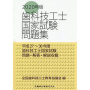 歯科技工士国家試験問題集〈2020年版〉 [単行本]