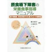 摂食嚥下障害の栄養食事指導マニュアル―嚥下調整食 学会分類2013に基づくコード別解説 [単行本]