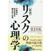 リスクの心理学―不確実な株式市場を勝ち抜く技術 新版 (ウィザードブックシリーズ) [単行本]