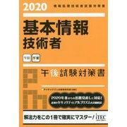 基本情報技術者午後試験対策書〈2020〉 [単行本]