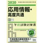 応用情報・高度共通午前試験対策書〈2020〉 [単行本]