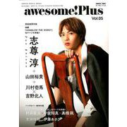 awesome! Plus(オーサム・プラス) Vol.05 (シンコー・ミュージックMOOK) [ムックその他]