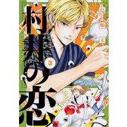 村井の恋 3<3>(ジーンLINEコミックス) [コミック]