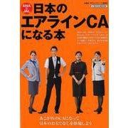 ANA&JAL 日本のエアラインCAになる本 (イカロス・ムック) [ムックその他]
