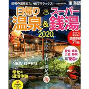 日帰り温泉&スーパー銭湯東海版2020 [ムックその他]
