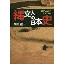 縄文人の日本史―縄文人からアイヌへ [単行本]