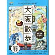 歩く地図大阪散歩 2020-2021(SEIBIDO MOOK) [ムックその他]