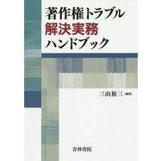 著作権トラブル解決実務ハンドブック [単行本]