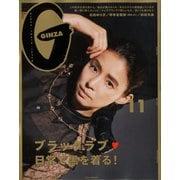 GINZA (ギンザ) 2019年 11月号 [雑誌]