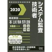 徹底解説 システム監査技術者本試験問題〈2020〉 [単行本]