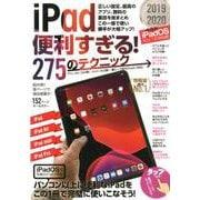iPad便利すぎる!275のテクニック-iPadOS対応版! [単行本]