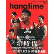 hangtime vol.13 (GEIBUN MOOKS) [ムックその他]