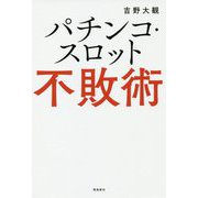 パチンコ・スロット不敗術 [単行本]