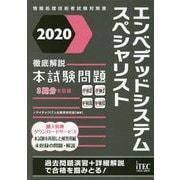 徹底解説エンベデッドシステムスペシャリスト本試験問題〈2020〉 [単行本]