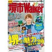 堺市Walker 2020(ウォーカームック 983) [ムックその他]