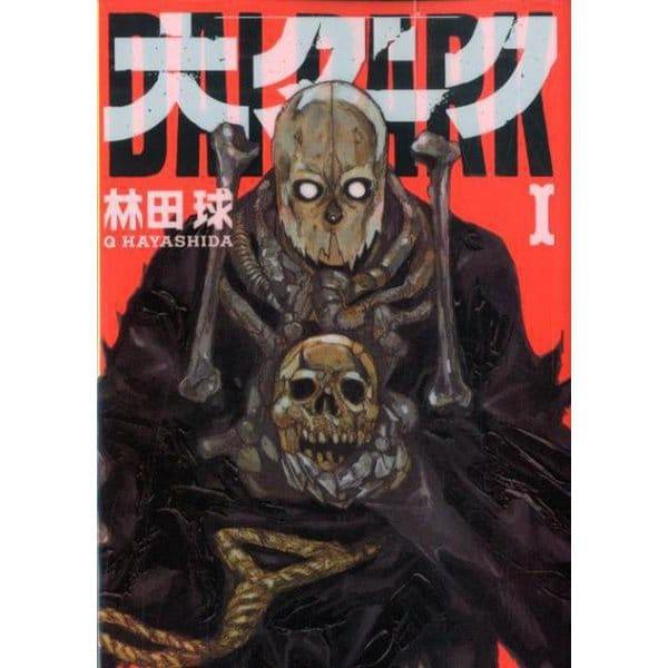 大ダーク<1>(ゲッサン少年サンデーコミックス) [コミック]