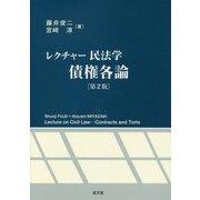 レクチャー民法学 債権各論 第2版 [単行本]