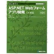 はじめてのASP.NET Webフォームアプリ開発 C#対応 第2版 (TECHNICAL MASTER) [単行本]