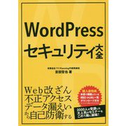 WordPressセキュリティ大全 [単行本]