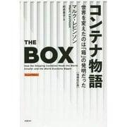 コンテナ物語―世界を変えたのは「箱」の発明だった 増補改訂版 [単行本]