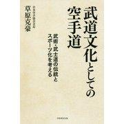 武道文化としての空手道―武術・武士道の伝統とスポーツ化を考える [単行本]