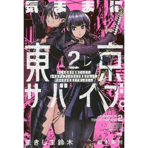 気ままに東京サバイブ。もしも日本が魔物だらけで、レベルアップとハクスラ要素があって、サバイバル生活まで楽しめたら。〈2〉(PASH!ブックス) [単行本]