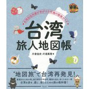 台湾旅人地図帳―台湾在住作家が手がけた究極の散策ガイド [単行本]