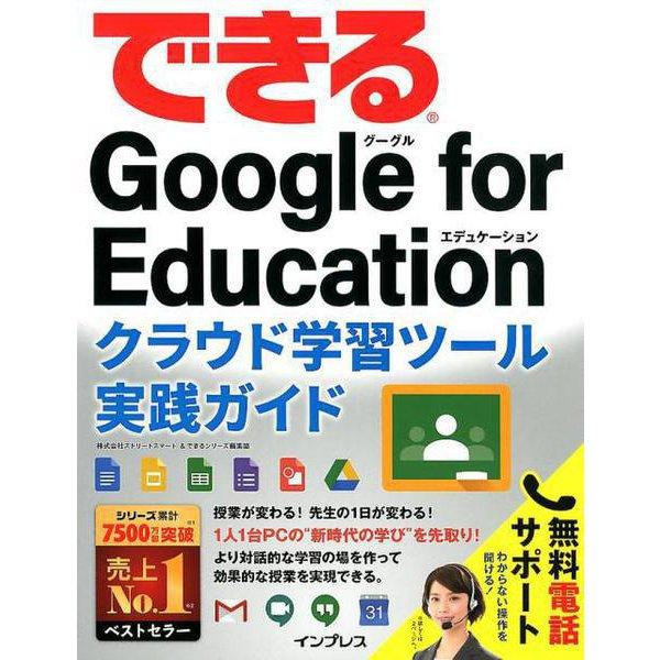 できるGoogle for Education-クラウド学習ツール実践ガイド [単行本]