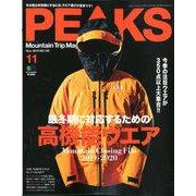 PEAKS (ピークス) 2019年 11月号 [雑誌]