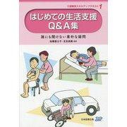 はじめての生活支援Q&A集―誰にも聞けない素朴な疑問 第2版 (介護職員スキルアップテキスト〈1〉) [単行本]