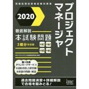 徹底解説 プロジェクトマネージャ本試験問題〈2020〉 [単行本]