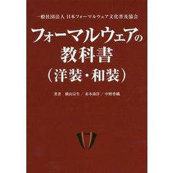 フォーマルウェアの教科書(洋装・和装) [単行本]