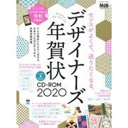 デザイナーズ年賀状CD-ROM2020 [ムックその他]