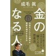 (171)金のなる人(ポプラ新書<171>) [新書]