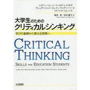 大学生のためのクリティカルシンキング-学びの基礎から教える技術へ [単行本]