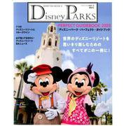 Disney PARKS PERFECT GUIDEBOOK 2020 ディズニーパーク・パーフェクト・ガイドブック 2020(DISNEY FAN MOOK) [ムックその他]