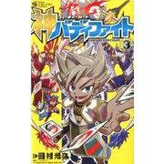 フューチャーカード 神バディファイト<3>(コロコロコミックス) [コミック]