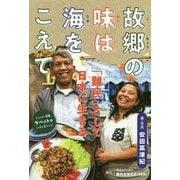 故郷の味は海をこえて-「難民」として日本に生きる(ポプラ社ノンフィクション<37>) [単行本]
