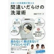日本一の洗濯屋が教える間違いだらけの洗濯術 [単行本]