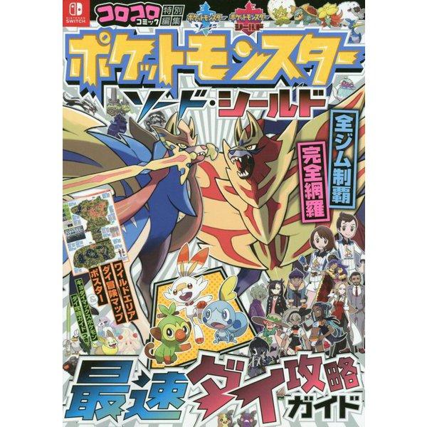 ポケットモンスター ソード・シールド 最速ダイ攻略ガイド [単行本]