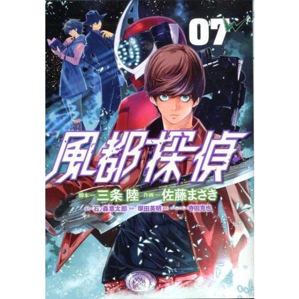 風都探偵<7>(ビッグ コミックス) [コミック]