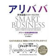 アリババ 世界最強のスマートビジネス [単行本]